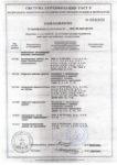 sertifikaty_02