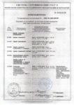 sertifikaty_04
